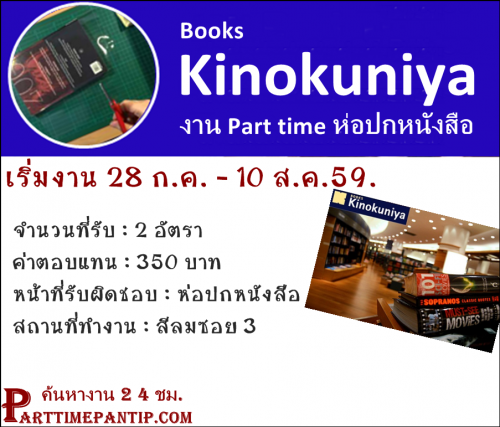 งาน part time ร้านหนังสือ Kinokuniya วันละ 350 บาท