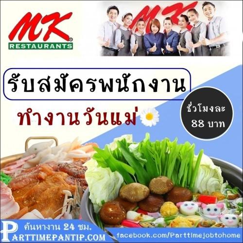 งาน Part Time MK ทำงานวันแม่ (ชั่วโมงละ 88 บาท)