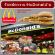 งาน Part Time McDonald รับสมัครพนักงาน หลายอัตรา