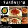 งาน part time ร้านอาหาร ทัคคาลบี้ เปิดรับหลายสาขาทั่วกรุงเทพฯ