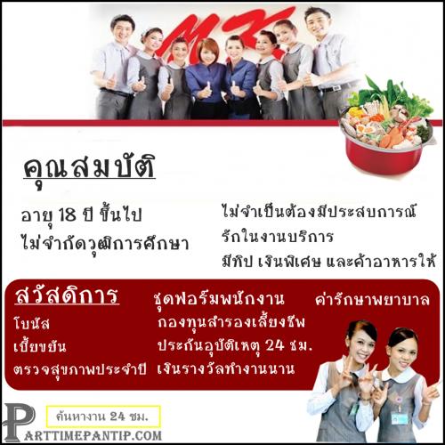 งาน part time ร้านอาหาร MK รับพนักงานหลายอัตรา 44-52 บาท / ชั่วโมง