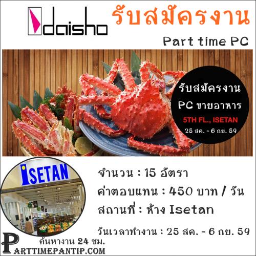 งาน part time ห้าง Isetan เป็น PC ขายอาหาร วันละ 450 บาท