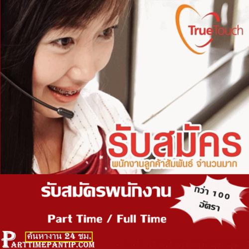 True Touch รับสมัคร Call Center Part Time 45 บาท / ชั่วโมง