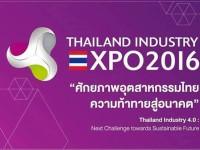งาน Part Time ประจำบูธ งาน Thailand Industry Expo 2016