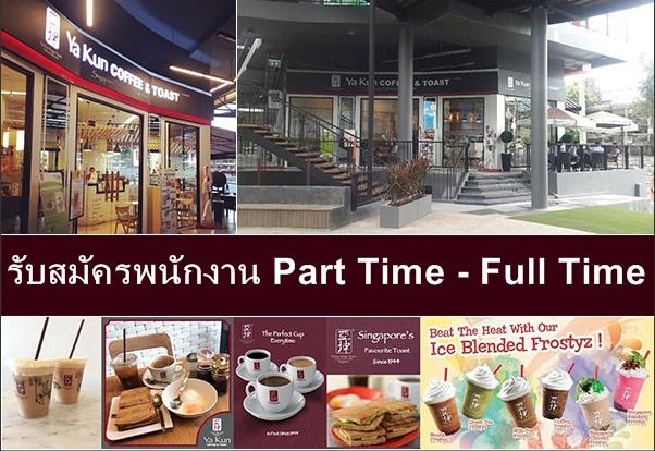 งาน Part Time ร้านกาแฟ  Ya Kun Coffee & Toast