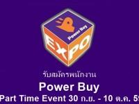 power-buy-%e0%b8%a3%e0%b8%b1%e0%b8%9a%e0%b8%aa%e0%b8%a1%e0%b8%b1%e0%b8%84%e0%b8%a3%e0%b8%87%e0%b8%b2%e0%b8%99-part-time-event-%e0%b8%97%e0%b8%b5%e0%b9%88%e0%b9%84%e0%b8%9a%e0%b9%80%e0%b8%97%e0%b8%84