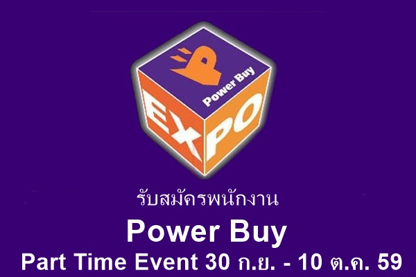 Power Buy รับสมัครงาน Part Time Event ที่ไบเทค บางนา