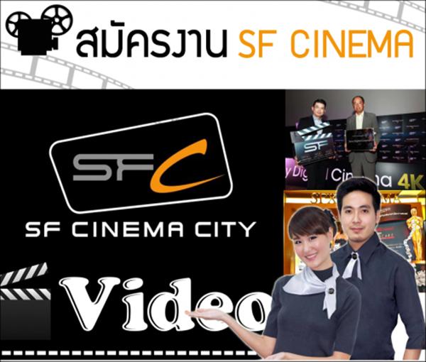 SF Cinema รับสมัครพนักงาน Part Time สาขาเซ็นทรัลลาดพร้าว และ MBK