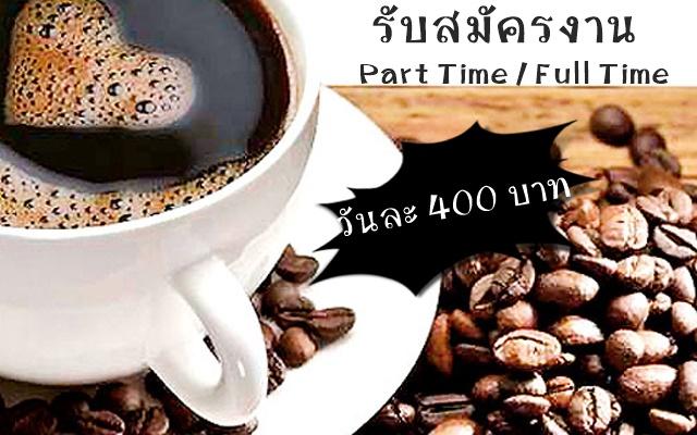 รับสมัคร งาน Part Time ร้านกาแฟ Drink Me วันละ 400 บาท