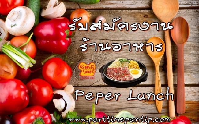 รับสมัครงาน Part Time ร้านอาหาร Peper Lunch หลายอัตรา