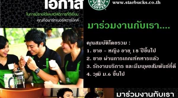 Starbucks รับสมัครพนักงาน Part Time – Full Time จำนวนมาก