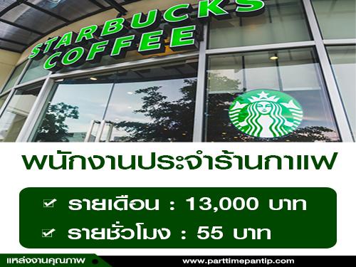 รับสมัครพนักงานประจำร้านกาแฟ Starbuck หลายสาขา