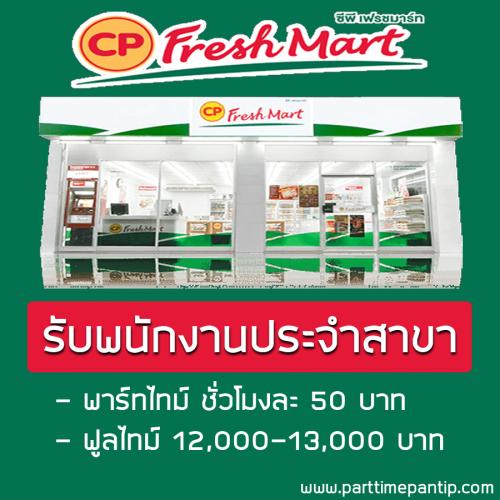 งานพาร์ทไทม์-ฟูลไทม์ CP Fresh Mart ประจำสาขาทั่วประเทศ