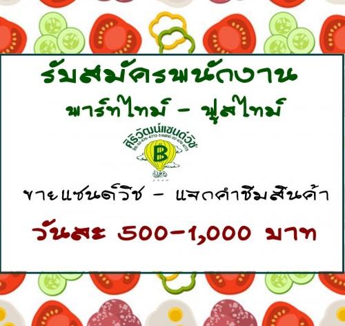 งาน Part Time ขายเเซนด์วิช-แจกคำชิมสินค้า วันละ 500-1,000 บาท