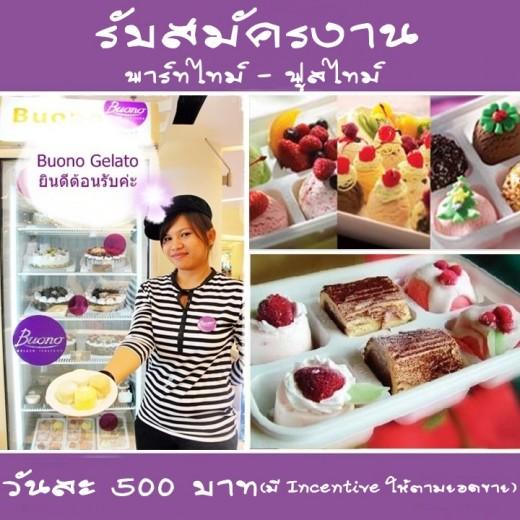 งาน Part Time ขายไอศกรีมและเบเกอรี่ วันละ 500 บาท