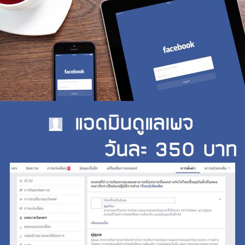 งาน Part Time ดูเเลแฟนเพจ Facebook วันละ 350 บาท
