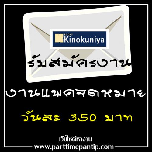 งาน Part Time ร้านหนังสือ Kinokuniya เเพคจดหมาย วันละ 350 บาท