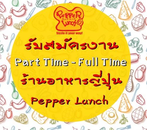 งาน Part Time ร้านอาหาร Pepper Lunch หลายสาขาทั่วกรุงเทพฯ