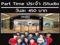 Part-Time-iStudio-siam-paragon