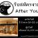 ร้าน After You รับพนักงาน Part Time/Full Time หลายสาขา