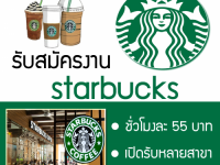 part-time-starbucks