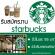 ร้านกาแฟ Starbucks รับสมัครพนักงานรายชั่วโมง-รายเดือน