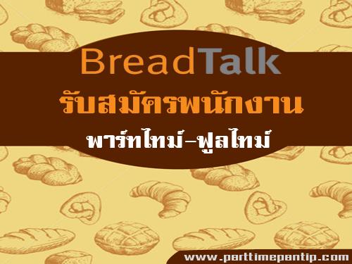 งาน Part Time ร้านขนมปัง BreadTalk ประจำหลายสาขา