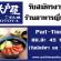 งาน Part Time ร้านอาหารญี่ปุ่น โอโตยะ (OOTOYA) หลายสาขา