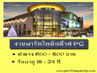 %e0%b8%87%e0%b8%b2%e0%b8%99-part-time-staff-pc-siam-paragon