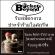 งาน Part Time/Full Time ประจำร้านไอศกรีม Bucket&Beyond