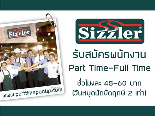 รับสมัครพนักงาน Part Time/Full Time ร้าน Sizzler หลายสาขา