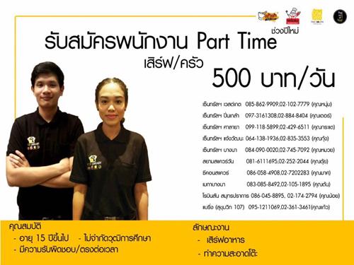รับสมัครพนักงาน Part Time ช่วยงานช่วงปีใหม่ (วันละ 500 บาท)