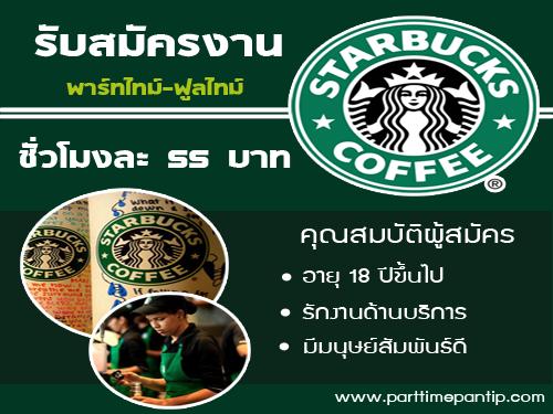 ร้านกาแฟ Starbucks รับสมัครพนักงาน Part Time รายชั่วโมง