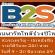 ร้านบีทูเอส (B2S) รับสมัครงาน Part Time ช่วงปีใหม่