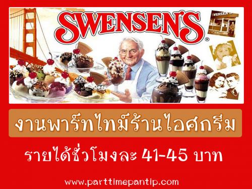 งานพาร์ทไทม์ ร้านไอศกรีมสเวนเซ่นส์ ชั่วโมงละ 41-45 บาท