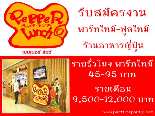 งาน Part Time ร้านอาหารญี่ปุ่น เปปเปอร์ลันซ์ (Pepper Lunch)