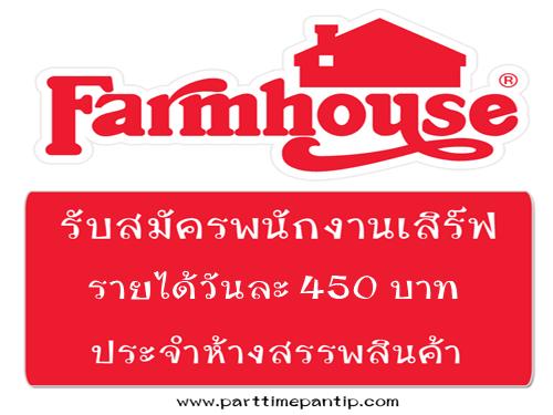 Farmhouse รับพนักงานเสิร์ฟ Part Time ประจำห้างสรรพสินค้า
