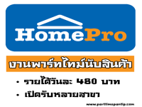 Homepro รับสมัครงาน Part Time นับสินค้า วันละ 480 บาท