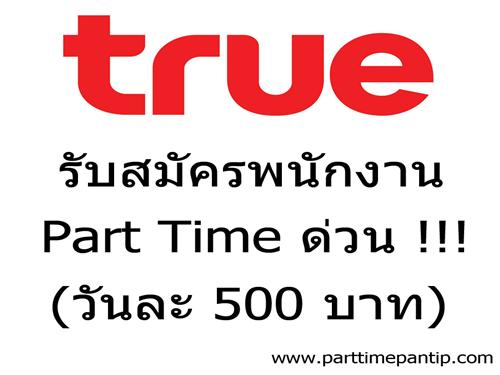 True รับสมัครงาน Part Time แนะนำบริการ วันละ 500 บาท