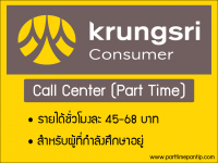 krungsri-part-time-call-center