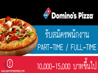 part-time-domino-pizza