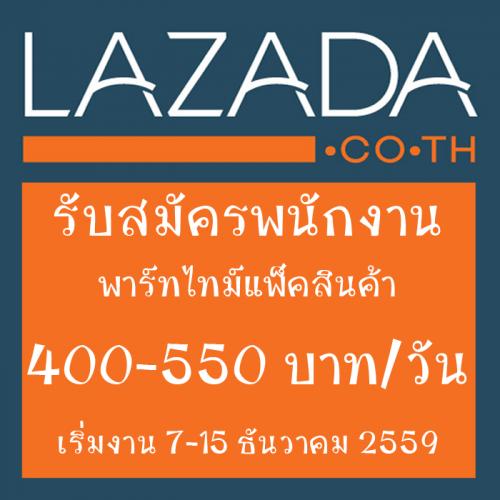 Lazada รับสมัครพนักงานพาร์ทไทม์ จัดและแพคสินค้า