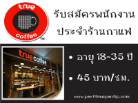 part-time-true-coffee