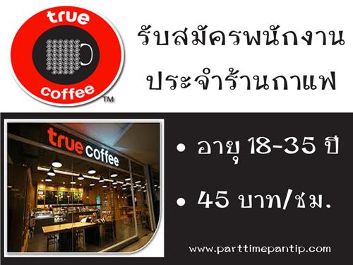 งาน Part Time ร้านกาแฟ True Coffee ชั่วโมงละ 45 บาท