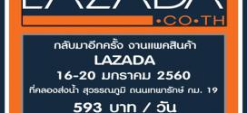 งาน Part Time จัดและแพ็คสินค้า Lazada วันละ 593 บาท