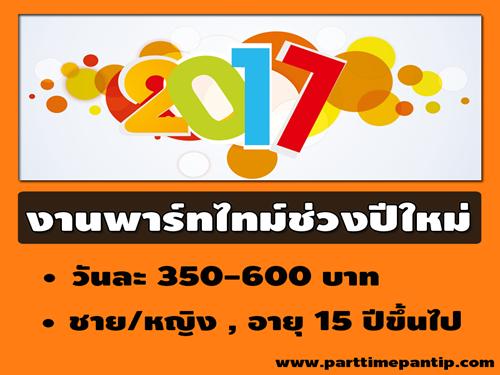งาน Part Time ช่วงปีใหม่ 2560 รายได้ 350-600 บาท
