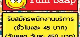 งาน Part Time บริการร้านอาหาร Yum Saap ชั่วโมงละ 45 บาท