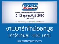 งาน Part Time ออกบูธ Mobile Expo 2560