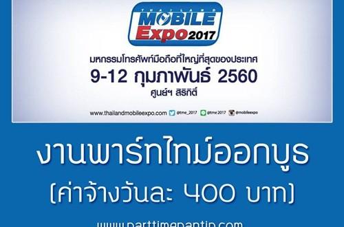 งาน Part Time ออกบูธ งาน Mobile Expo 9-12 ก.พ. 2560