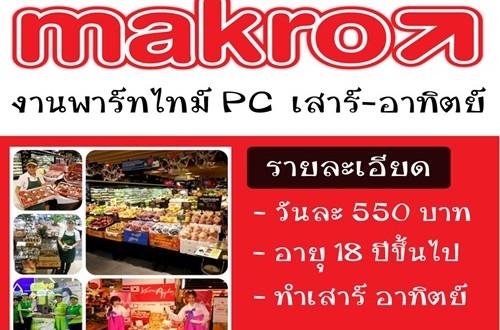 งาน Part Time เสาร์ อาทิตย์ ประจำห้าง Makro (วันละ 550 บาท)